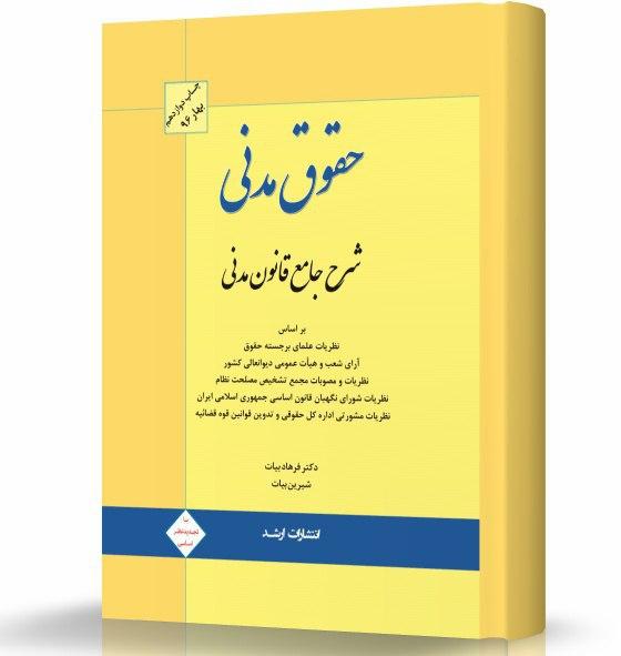 فرهاد بیات | www.farhadbayat.ir